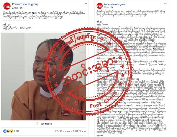 False news about Monywa Aung Shin doesn't believe zaw htay
