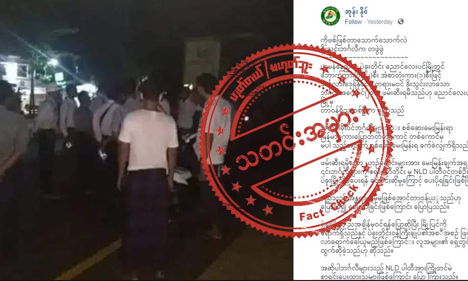 ဘင်္ဂလားဒေ့ရှ်နိုင်ငံမှ တရားမဝင် ခိုးဝင်လာသော ဘင်္ဂါလီ ၂၀၀ဦး ဖမ်းဆီးရမိတယ်ဆိုသော သတင်းအမှားပိုစ့်