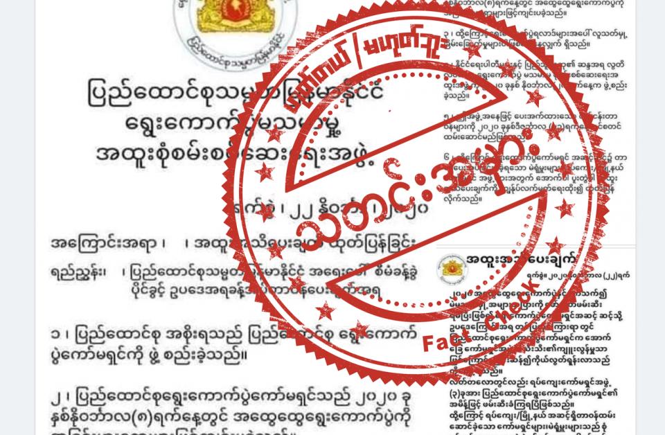 ရွေးကောက်ပွဲမသမာမှုအထူးစုံစမ်းရေးအဖွဲ့ ဖွဲ့စည်းလိုက်ပြီဆိုသော ထုတ်ပြန်ချက် အတု